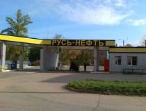 Комплексное оформление АЗС Русь-Нефть, г. Тольятти