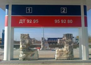 Консоли на АЗС-ТатНефтеПродукт