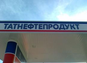 Фриз АЗС ТатНефтеПродукт