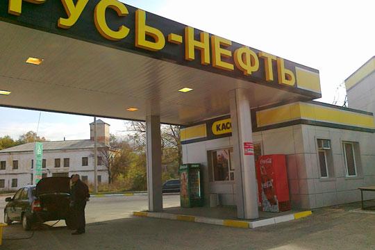 Русь-Нефть